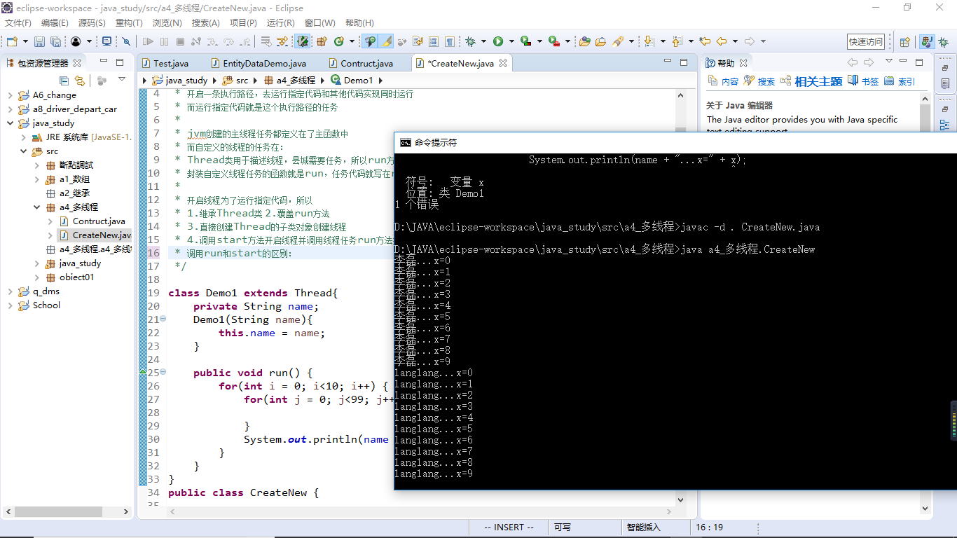 调用run函数现象