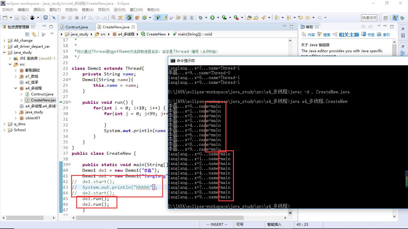 run函数当前线程名字是main