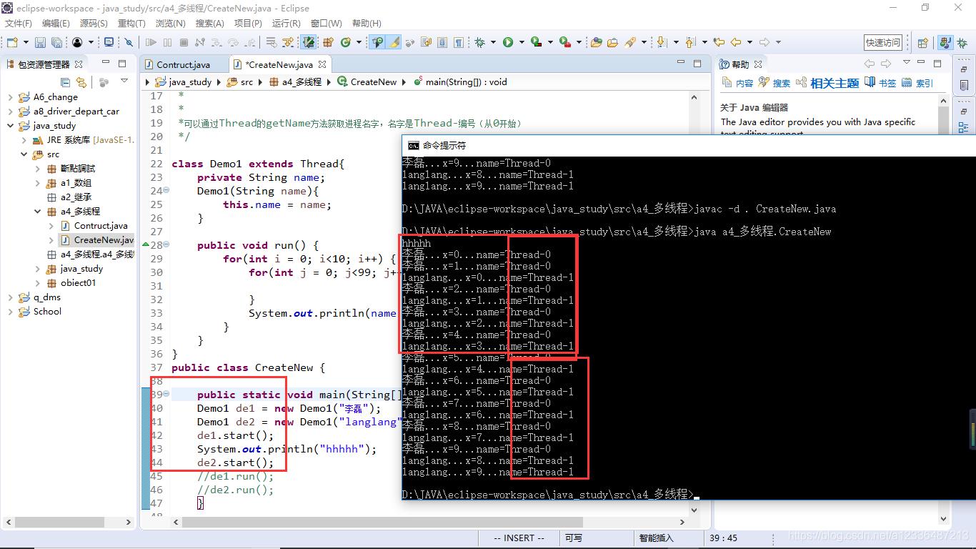 run函数当前线程名字是它自己