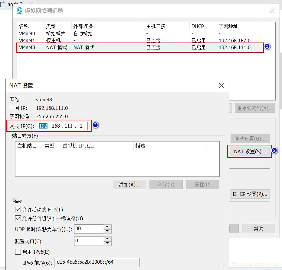虚拟机设置固定IP02