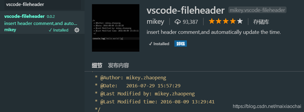 vscode-fileheader