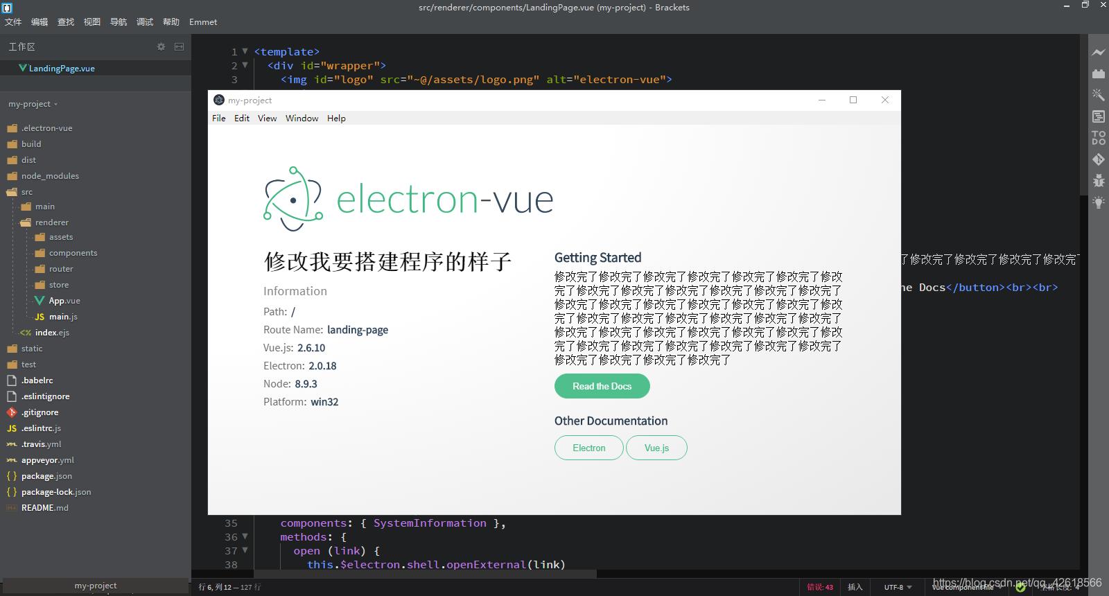 使用electron-vue框架快速开发桌面应用- 全易的CSDN博客- CSDN博客