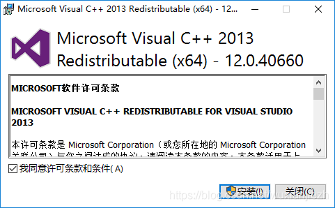 安装 Visual Studio 2013 redistributable