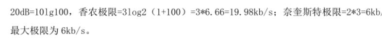 **20dB=10lg100,香农极限=3log2(1+100)=3*6.66=19.98kb/s;奈奎斯特极限=2*3=6kb/s;最大极限为 6kb/s。**