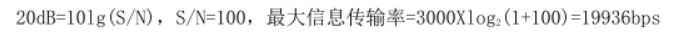20dB=10lg(S/N),S/N=100,最大信息传输率=3000Xlog 2 (1+100)=19936bps