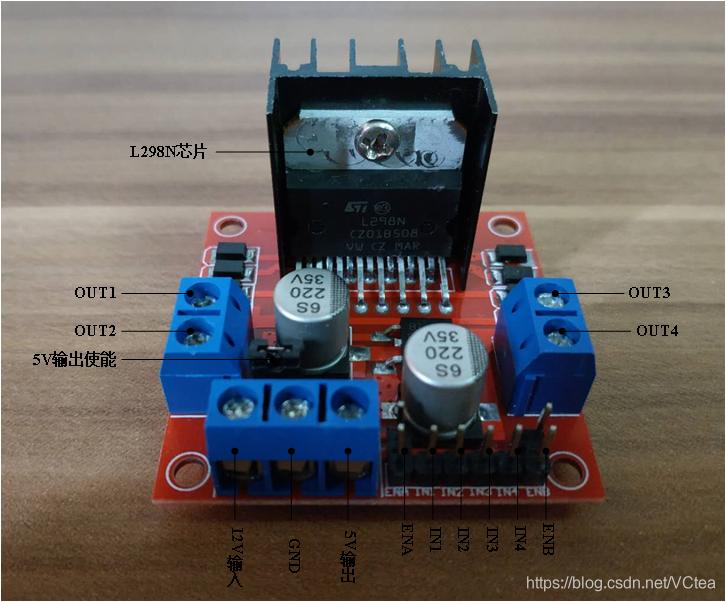 图 7.2 L298N双H桥直流电机驱动模块