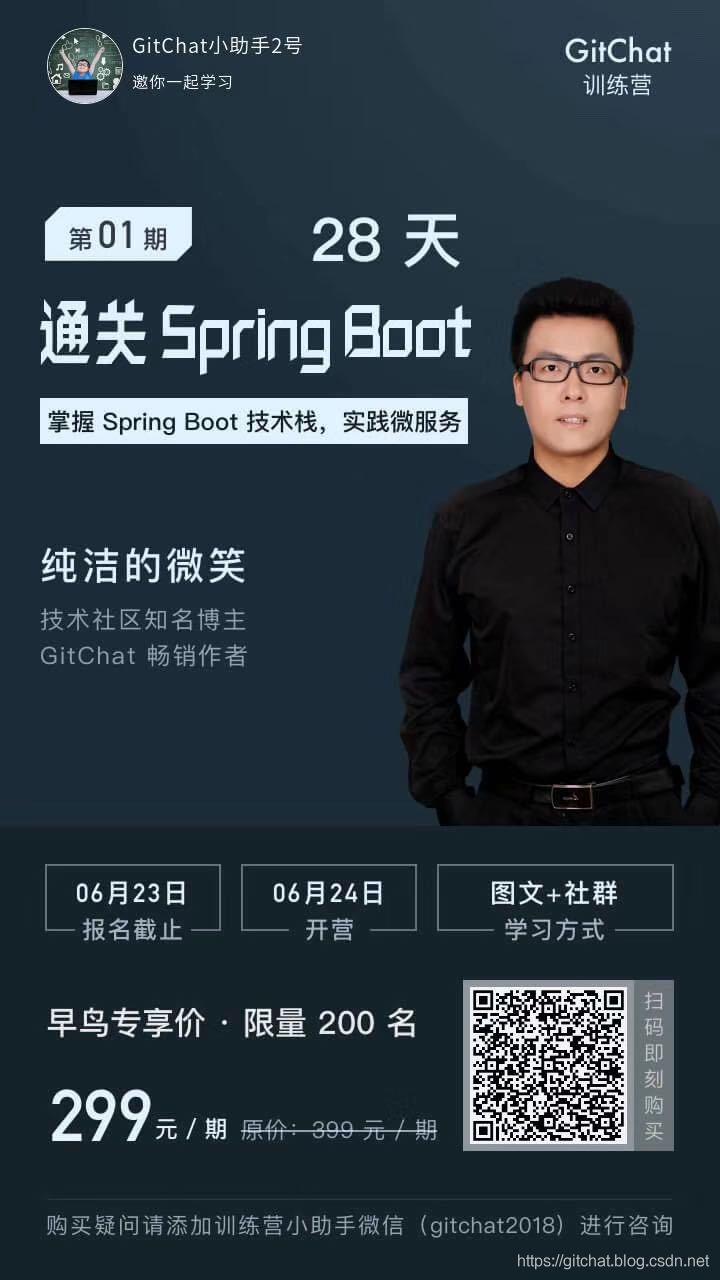 扫码了解  Spring Boot 训练营
