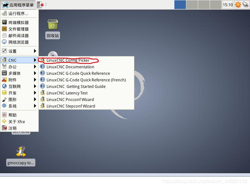 LinuxCNC中的gmoccapy界面设置- 思泽之思- CSDN博客