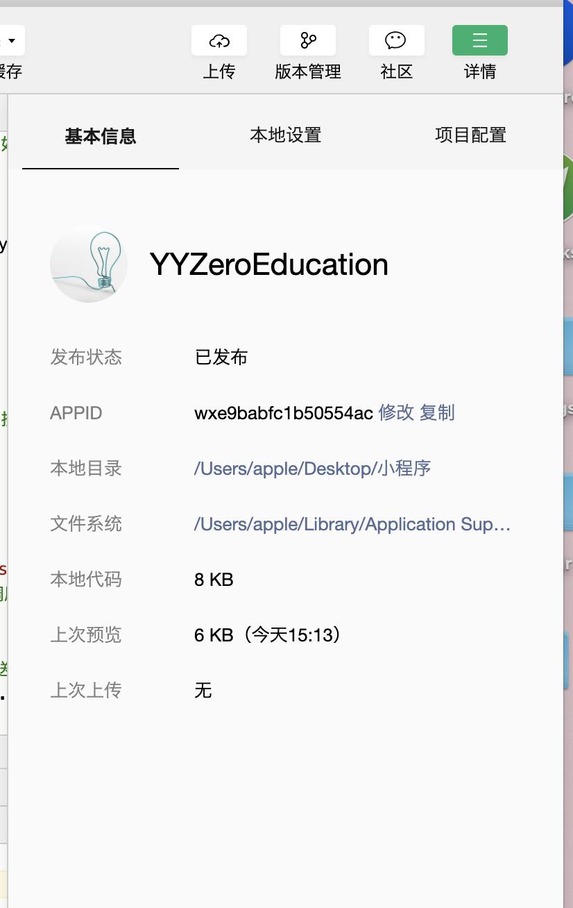 小程序开发文档模板