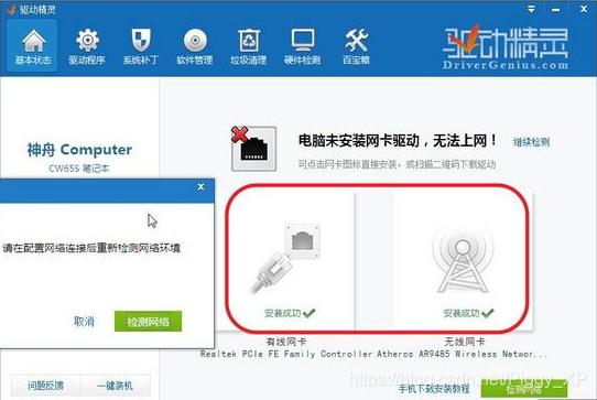 第二步安装无线网卡驱动