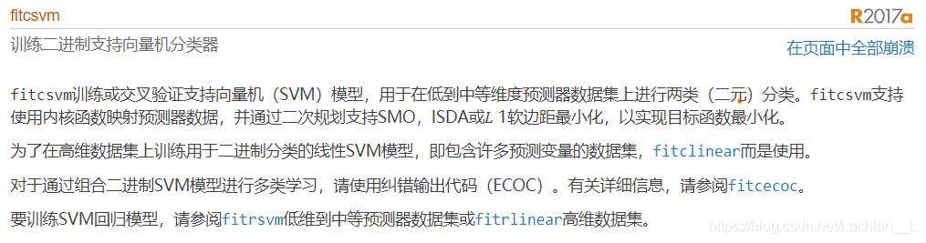 关于MATLAB, fitcsvm的简单用法介绍- Lachlan__L的博客- CSDN博客