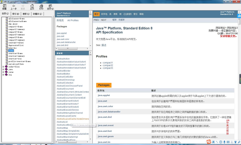 API的主页面