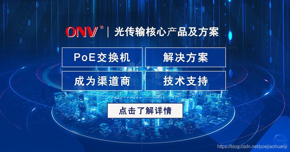 『4口POE交换机怎么连接网络』PoE交换机的多种连接方式