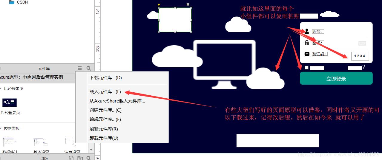 元件库文件导入之前要改后缀名.rplib ,不然载入不进去。