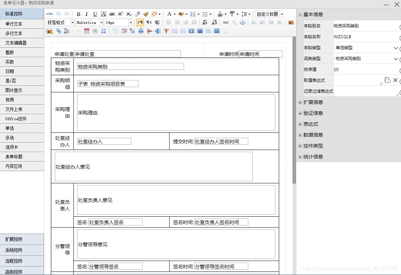 表单设计器,控件字段属性设置