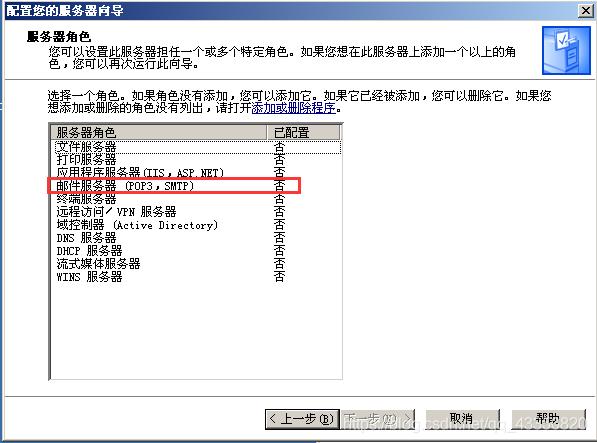 打开服务器向导,选择邮件服务器