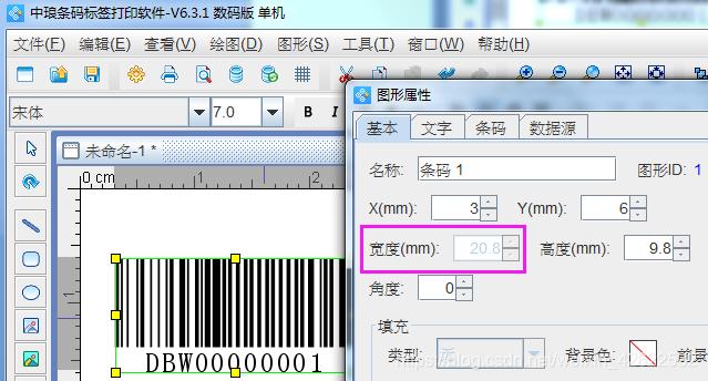 条码软件如何自定义设置条形码尺寸