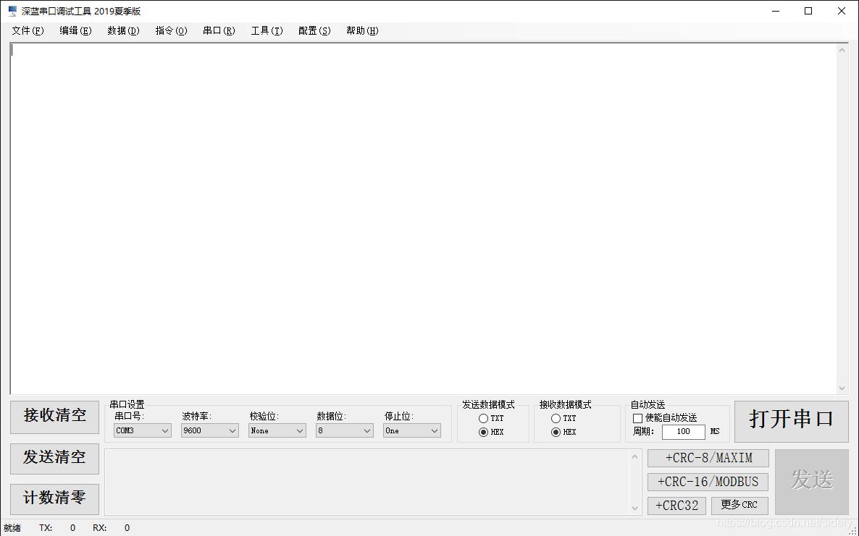 深蓝串口调试工具 2019夏季版(2.15.0)
