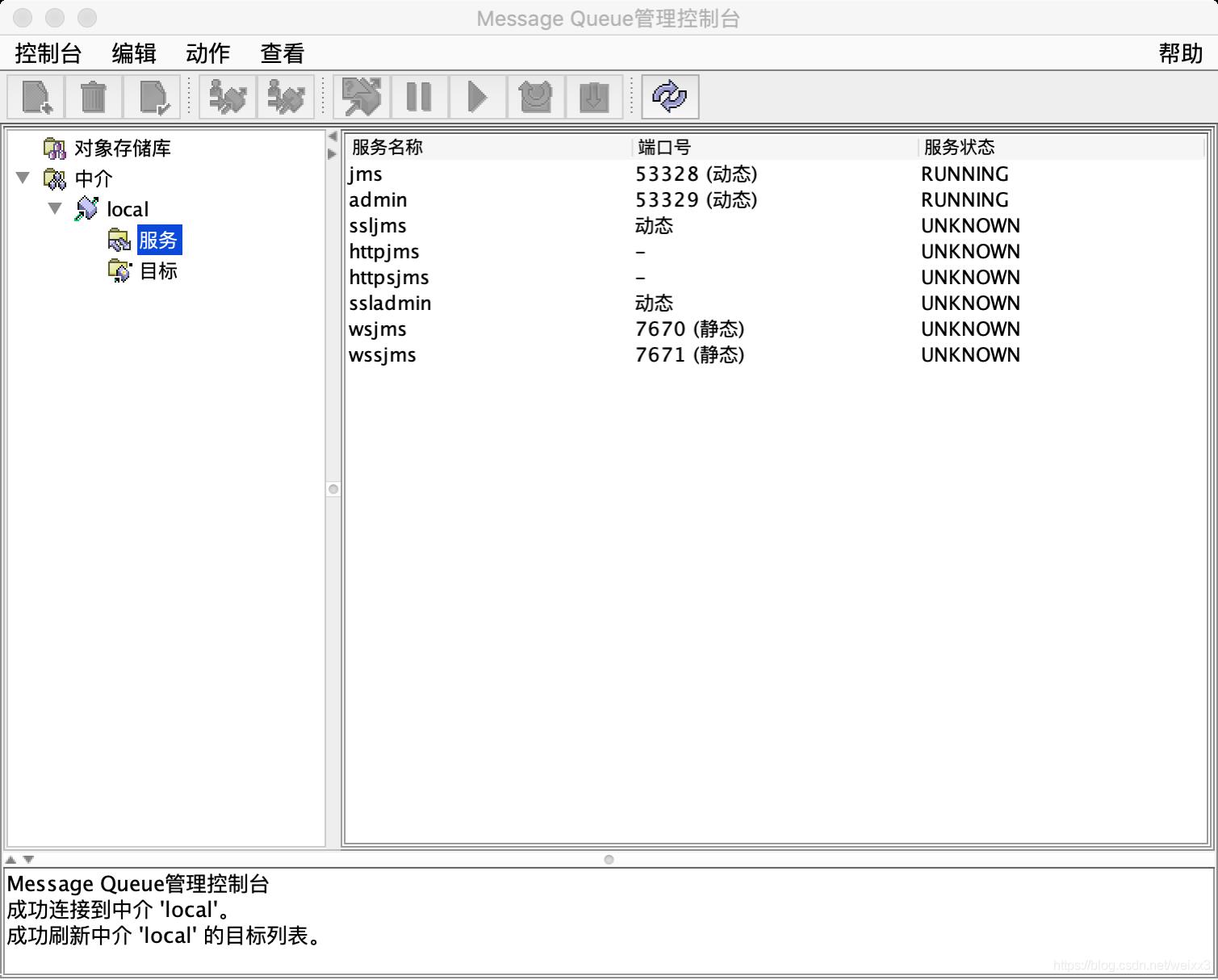 Mac OS Mojave 启动OpenMQ - 尘埃安然- CSDN博客