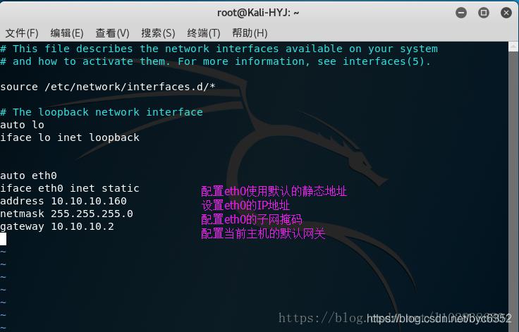 配置静态IP