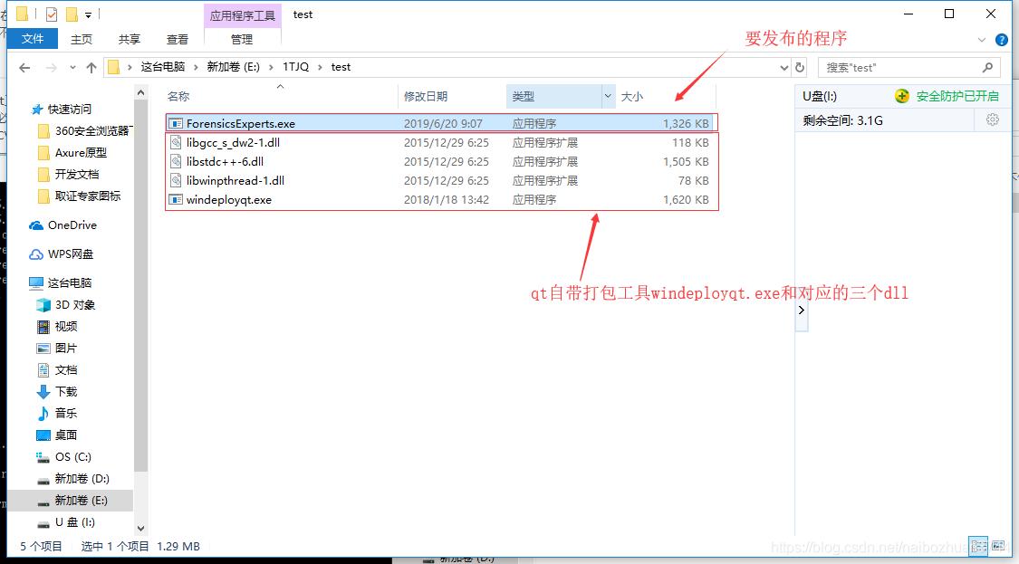Qt发布程序(Windows平台IDE为QtCreator)(打包) - 净无邪博客