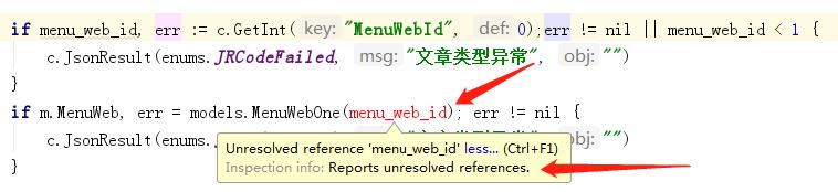 if代码声明变量在外部使用显示的异常