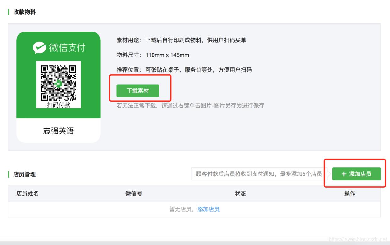 微信买单-素材下载