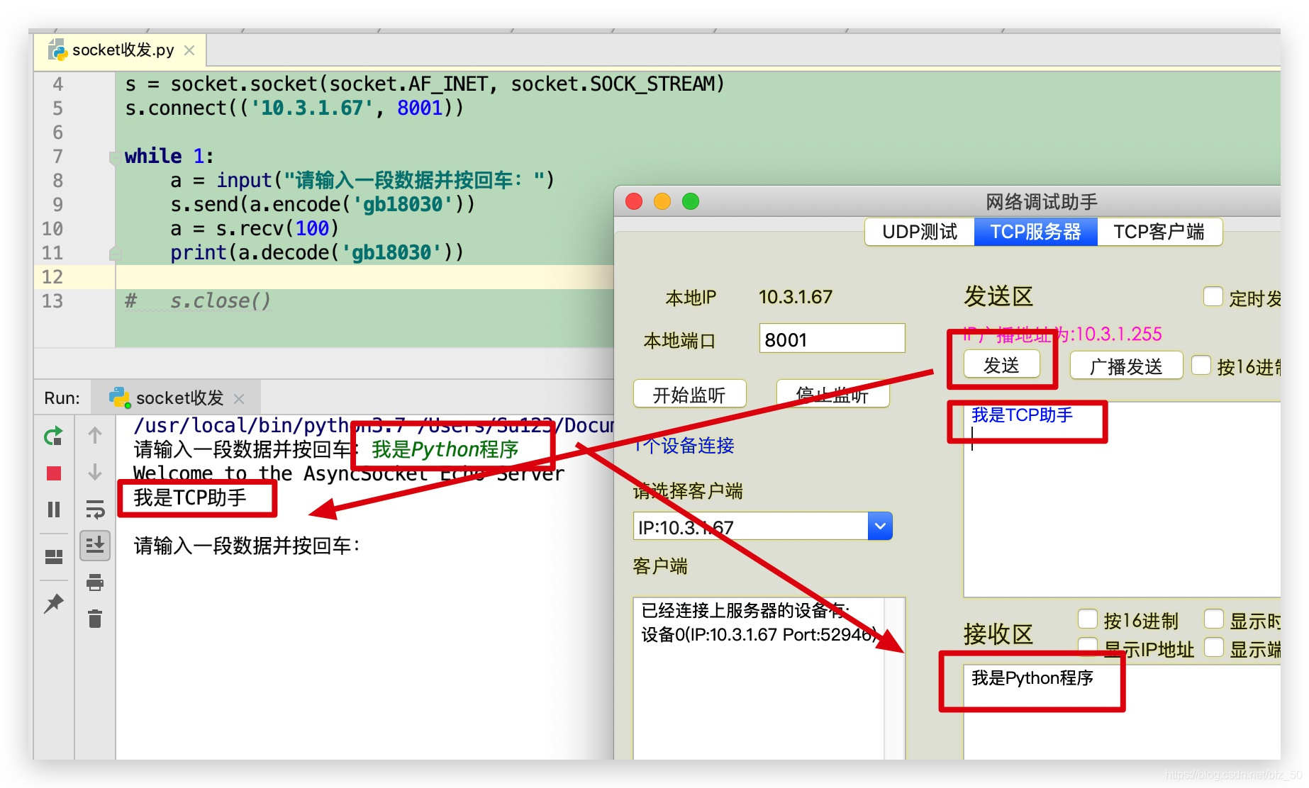 Python】socket同时收发与多线程防止input阻塞- bfz_50的博客