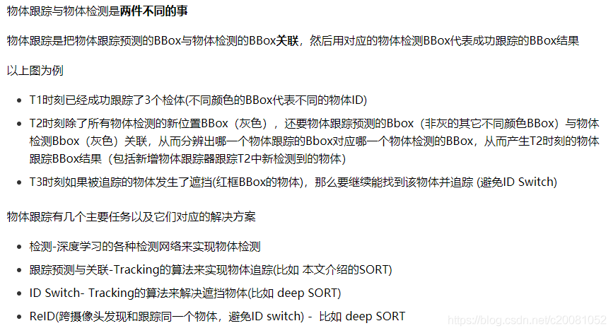 SORT 目标跟踪算法源码分析- c20081052的专栏- CSDN博客