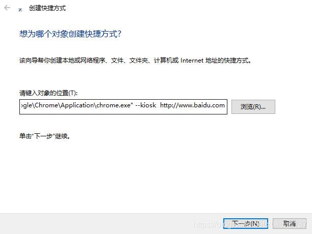 Google浏览器全屏打开指定网页(两种方式) - 不如一默- CSDN博客