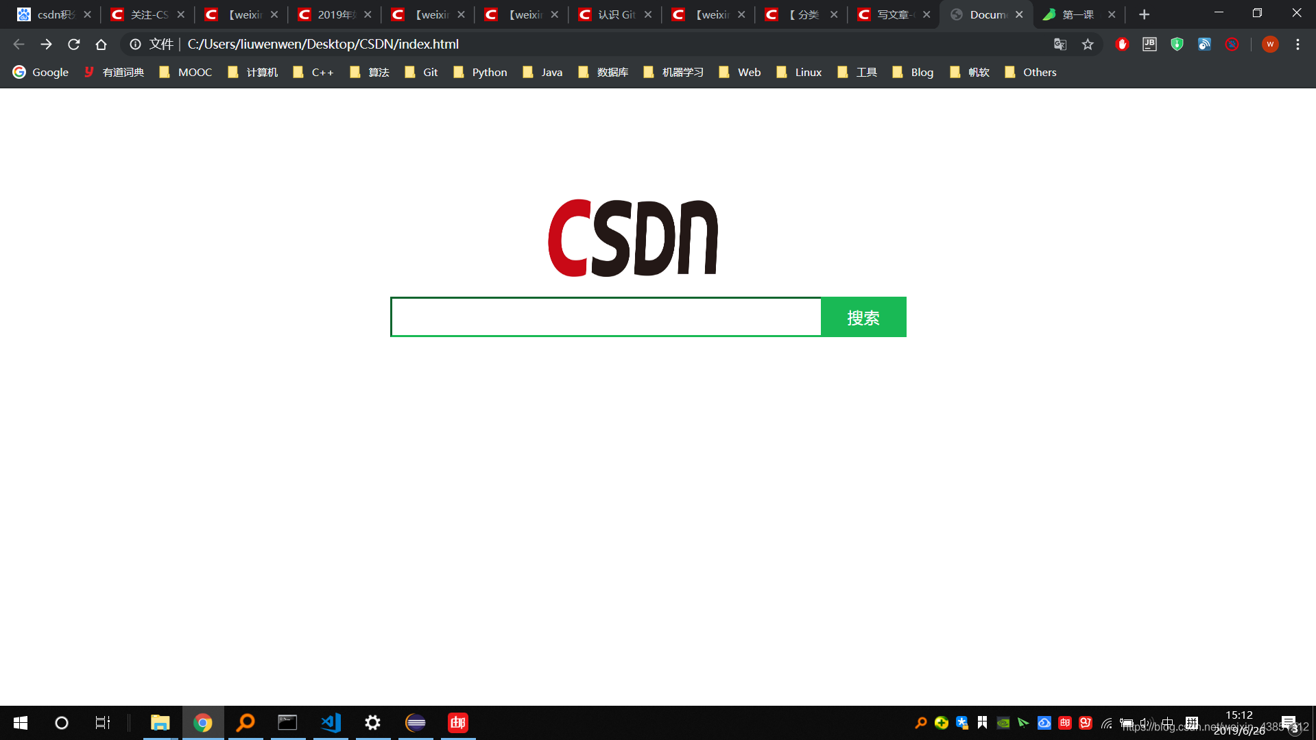 CSDN搜索