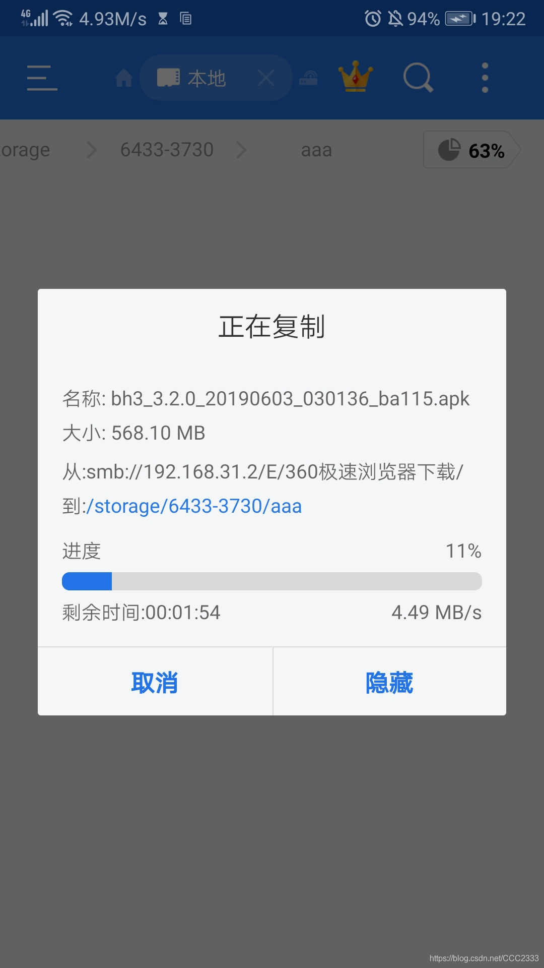 ES文件浏览器速度