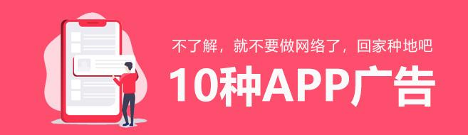 10种常见的移动端App广告形式