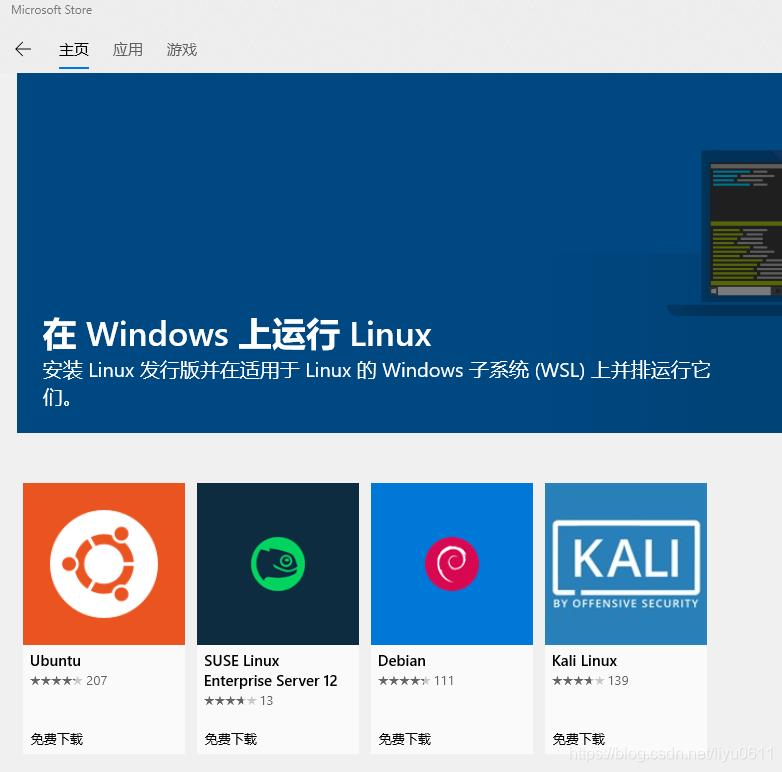 Windows LTSC、LTSB、Server 安装Windows Store 应用商店