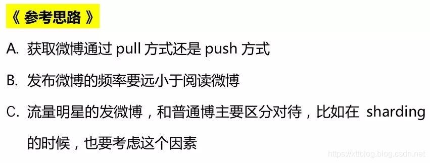 请解释下为什么鹿晗发布恋情的时候, 微博系统会崩溃,如何解决?