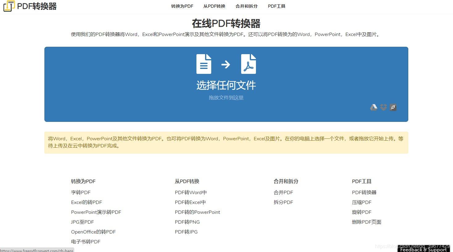 FreePdfConvert PDF 转换器
