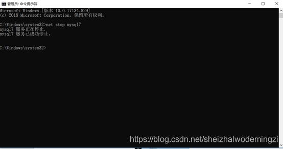 图 4-关闭Mysql服务