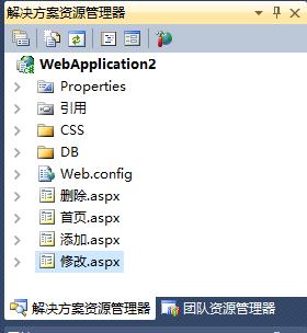解决方案管理器目录结构