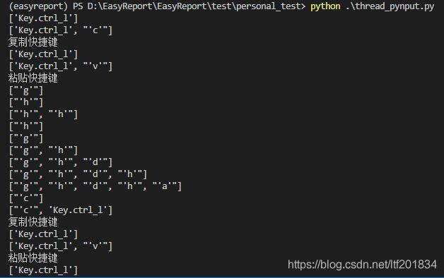 pynput实现ctrl+c 效果- ltf201834的博客- CSDN博客