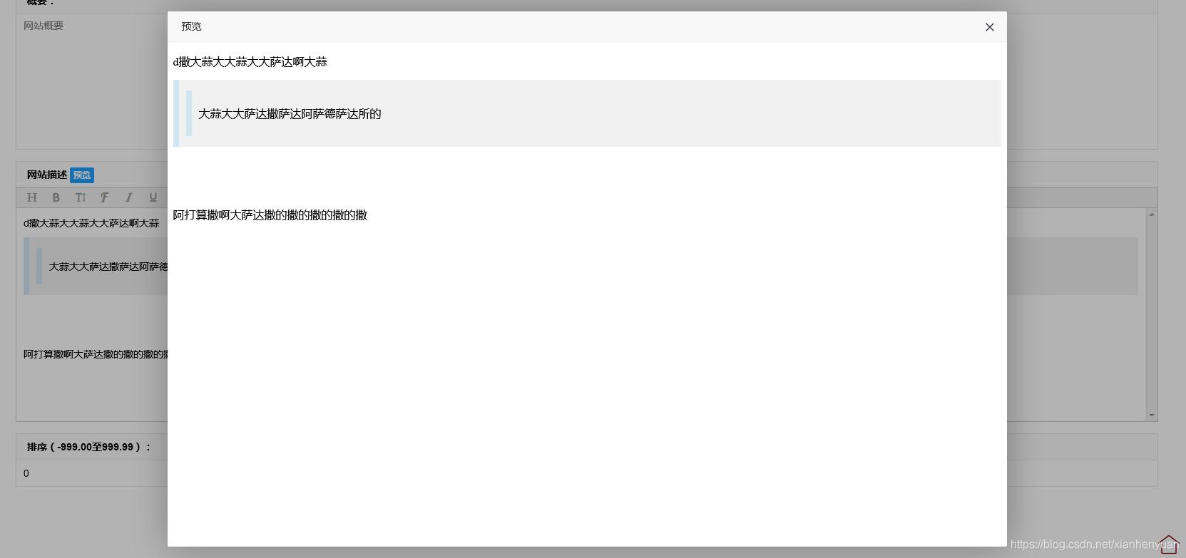 layui 打开新页面,并传入参数