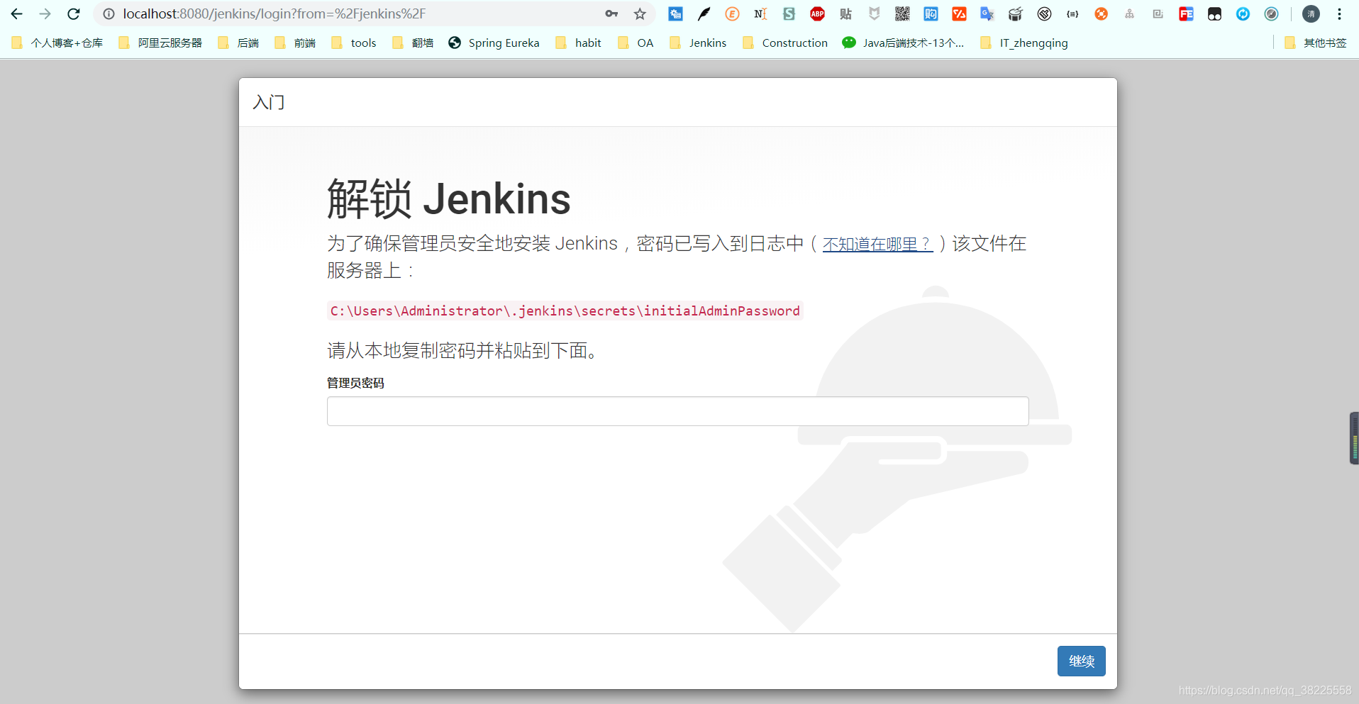 Jenkins Continuous Integration (II)] Installing Jenkins tutorial on