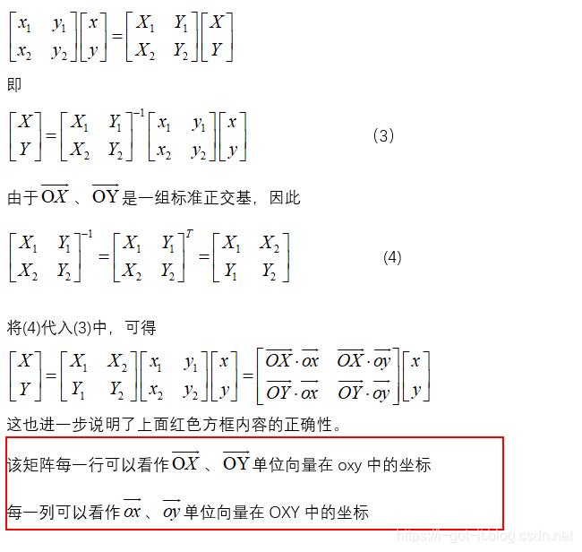从几何与代数的角度推算坐标旋转变换矩阵(以2维为例) - WhoisPo的专栏