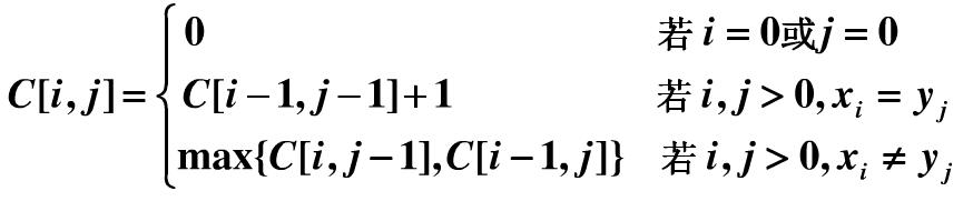 最长子序列