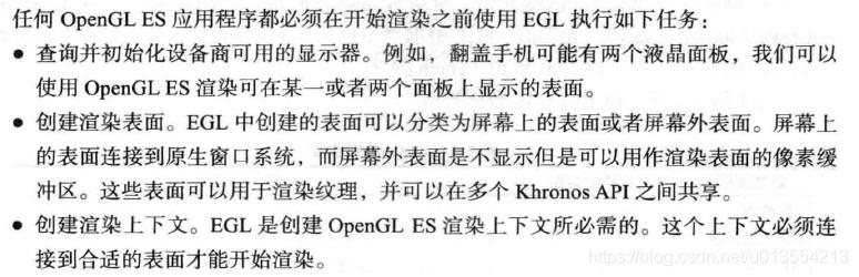 OPENGL ES 3.0编程指南中关于EGL的描述