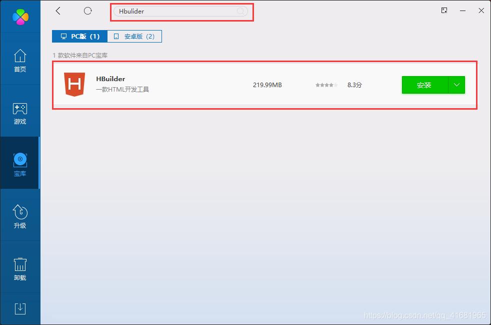 在搜索框直接输入Hbuilder,找到软件,直接下载完事