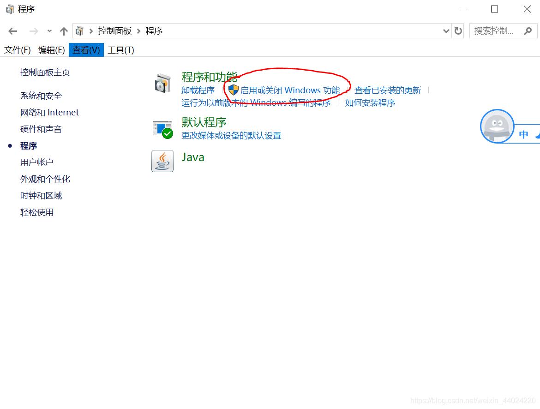 双击启用或关闭windows功能