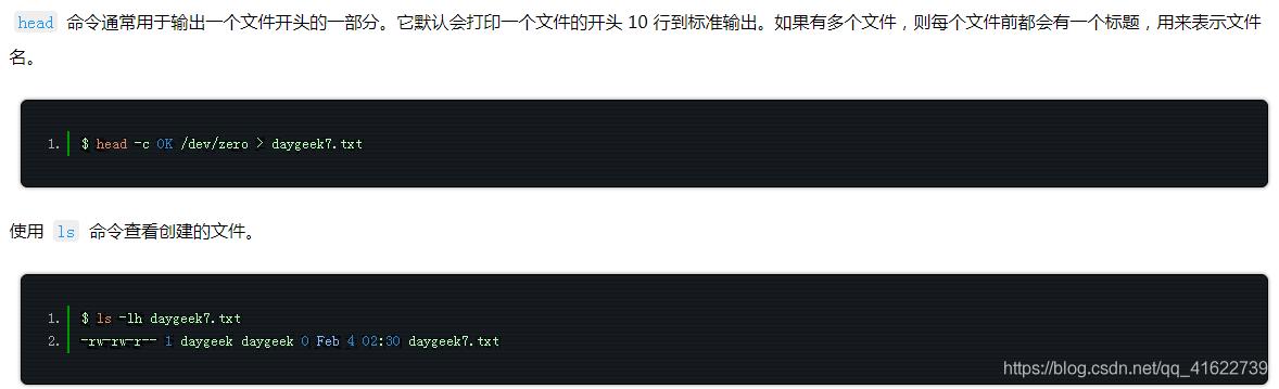 head 命令通常用于输出一个文件开头的一部分。它默认会打印一个文件的开头 10 行到标准输出。如果有多个文件,则每个文件前都会有一个标题,用来表示文件名。