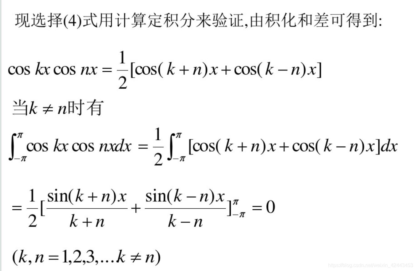 验证三角函数系的正交性