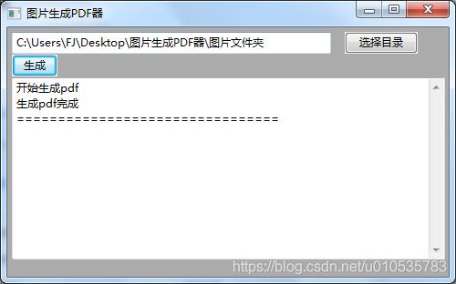 基于wxPython、PIL的图片文件夹转换PDF器- 东虫虾草博客- CSDN博客