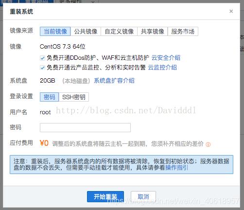 例如:在腾讯云购买服务器